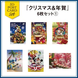 【セット】sisa 3Dポストカード クリスマス&年賀6枚セット1 T8079