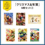【セット】sisa 3Dポストカード クリスマス&年賀6枚セット2 T8080