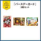 【セット】sisa 3Dポストカード バースデーカード3枚セット T8081