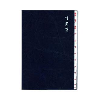 太罫住所録 B6 紺 H8048