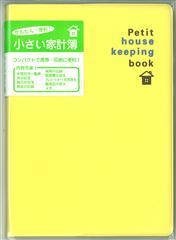 おうち家計簿 A6 J1034