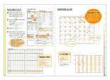 節約家さんの家計簿 A5 オレンジ J1046