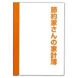 節約家さんの家計簿 B5 オレンジ J1048