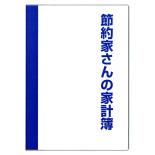 節約家さんの家計簿 B5 ブルー J1049