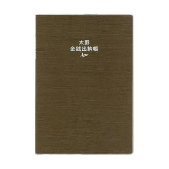 太罫金銭出納帳 A5 ブラウン J1127