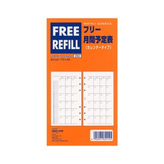 システムリフィル(6穴バイブル) フリー月間予定表(カレンダー) L2414