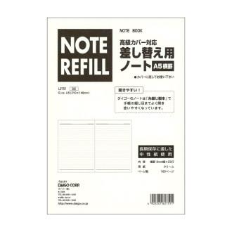ノートリフィル 横罫ノート A5 差替用中紙 L2751