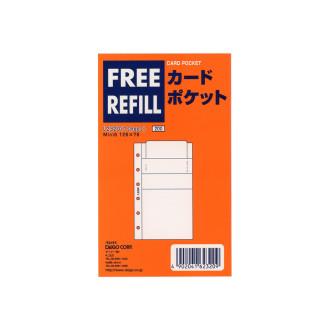 システムリフィル(6穴ミニ) カードポケット L2320