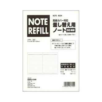 ノートリフィル 横罫ノート B6 差替用中紙 L2750