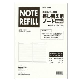 ノートリフィル 横罫ノート B5 差替用中紙 L2752