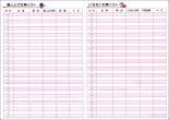 ドッグ家計簿 B5 レッド J1207