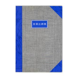 グレンチェック金銭出納帳 A5 J3012