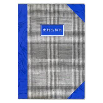 グレンチェック金銭出納帳 B5 J3013