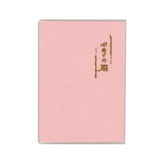 四季の綴 A6 ピンク B3456