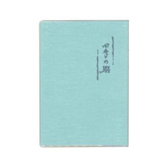 四季の綴 A6 ブルー B3459