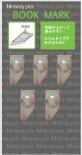 Handy pick <SMALL/LARGE共通> ブックマーク C5503