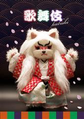 sisa 3Dポストカード 歌舞伎 S3078