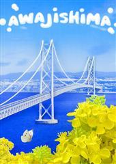 sisa 3Dポストカード 淡路島 S3092