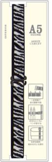 ブックバンドゼブラ ブラック N1195