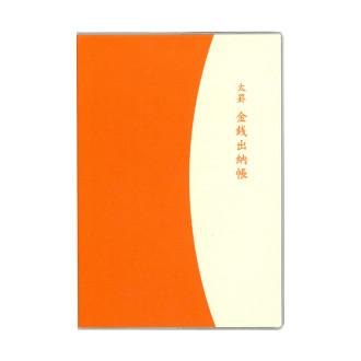 太罫金銭出納帳 A5 オレンジ J1323
