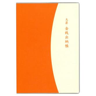 太罫金銭出納帳 B5 オレンジ J1325