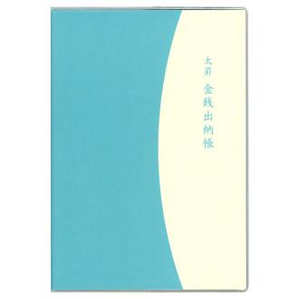 太罫金銭出納帳 B5 ブルー J1326