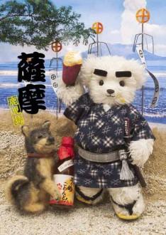 sisa 3Dポストカード 西郷どんと桜島 S3109