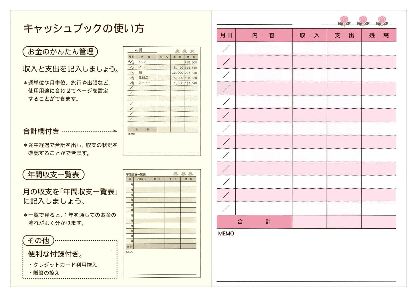 キャッシュブック A6 ピンク J1320   2020年版手帳   手帳(ダイアリー ...