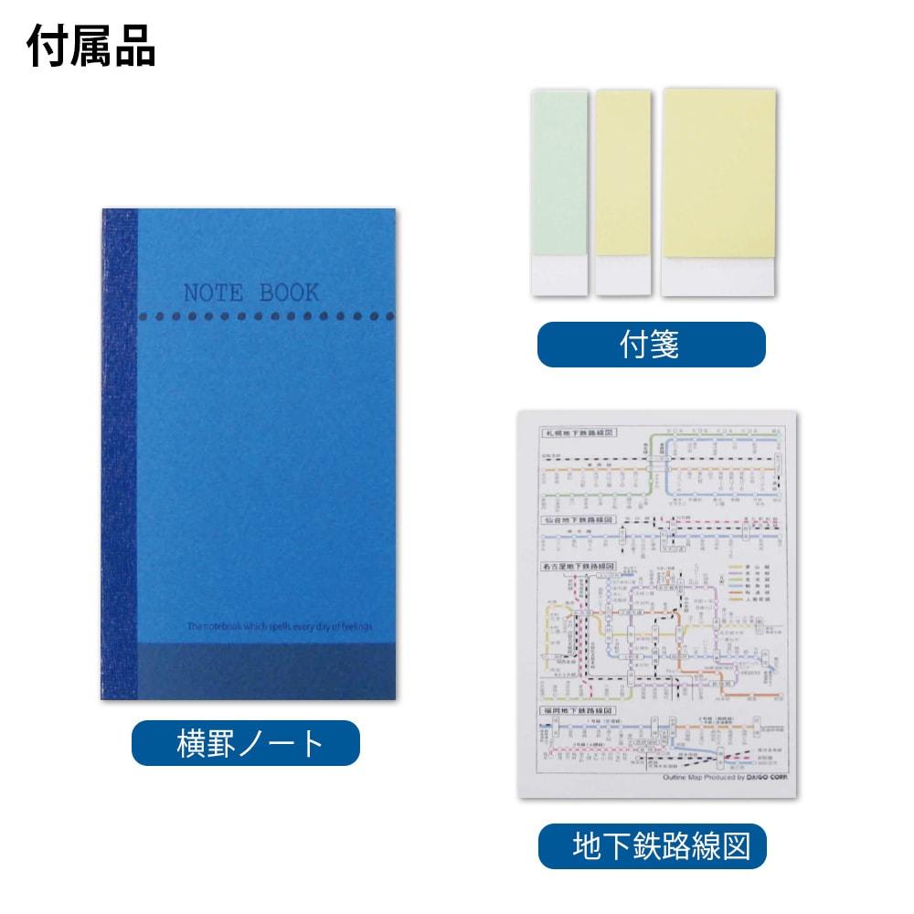 2to1 ノートカバー A5サイズ 2TO1A5の付属品 付属品として、付箋・地下鉄路線図・横罫ノートが付いてきます。