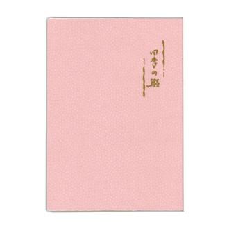 四季の綴 ノート A5 ピンク R1215