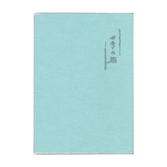 四季の綴 ノート A5 ブルー R1218