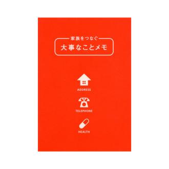 家族をつなぐ大事なことメモ 基本セット(B6・スリム・カード) J6000