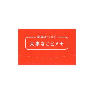 家族をつなぐ大事なことメモ 追加用カードタイプ J6001