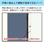 手帳用追加ポケット(ファスナー付き) A5 ブラック アポイントステーショナリー