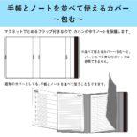 手帳カバー B6 包むタイプ ブラック アポイントステーショナリー
