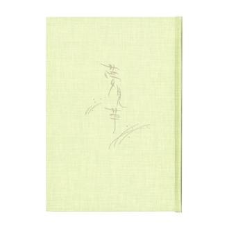 自由日記 夢見草 A5 R2150