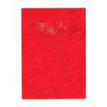 自由日記 夢旅人 A5 R2151