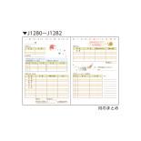 うれしい家計簿 A6 ピンク J1280