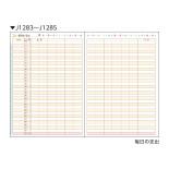 うれしい家計簿 A5 ピンク J1283