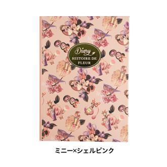 ピレアグラウカ 日記帳 B6 ミニー R2215