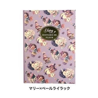ピレアグラウカ 日記帳 B6 マリー R2216