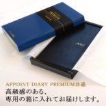 2017年1月始まり アポイントプレミアム E1600 本革 縦開 薄型 1ヶ月横罫 手帳(ミニ)サイズ ブラック APPOINT DIARY PREMIUM