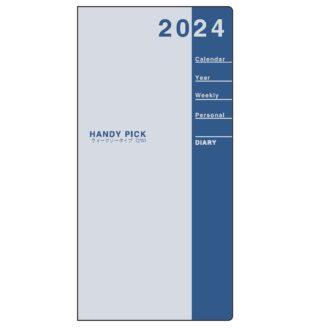 2022年1月始まり ハンディピック Handy pick ラージサイズ 見開き2週間 薄型 淡ブルー E1089