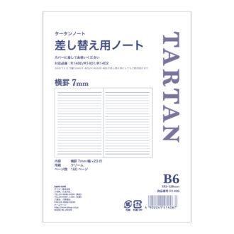 タータンノートリフィル B6 横罫7mm 差替ノート