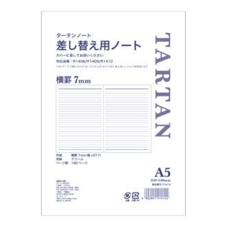タータンノートリフィル A5 横罫7mm 差替ノート