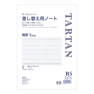 タータンノートリフィル B5 横罫7mm 差替ノート