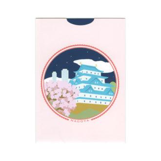 メッセージカード 名古屋の夜明け 大 名古屋城と桜