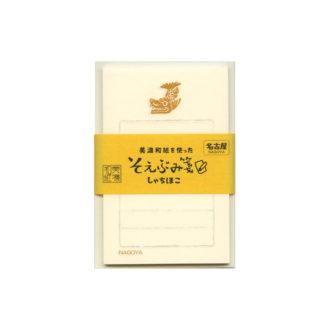 美濃和紙を使ったそえぶみ箋 名古屋ご当地 しゃちほこ