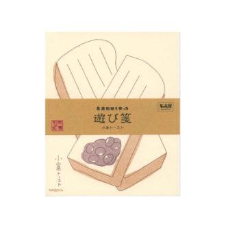 美濃和紙を使った遊び箋 名古屋ご当地 小倉トースト