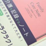 介護記録ノート A5 ピンク